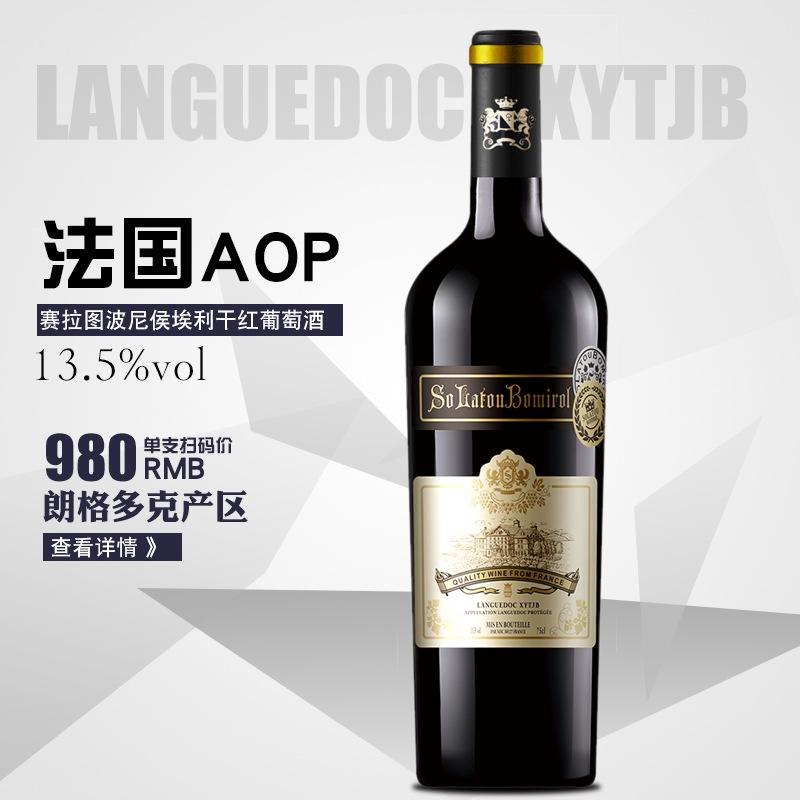 法国原瓶进口 13.5度 AOP级 赛拉图伯尼侯埃利干红葡萄酒 宽肩瓶