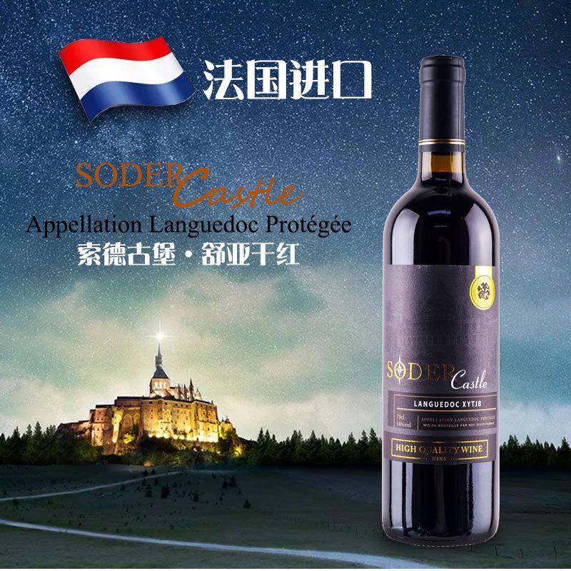 法国原瓶进口 索德古堡·舒亚干红葡萄酒2016年 AOP级 14%vol零售价:399元/瓶(2瓶起售)