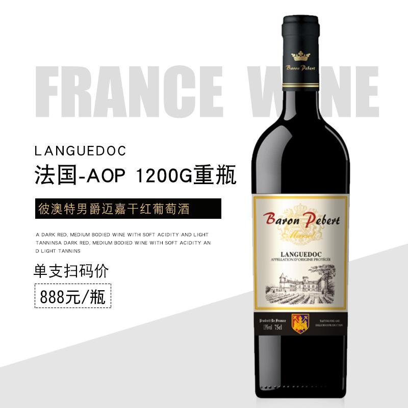 法国原瓶进口  彼澳特男爵迈嘉干红葡萄酒  朗格多克·AOC级·13%vol  扫码价;888元/瓶(两瓶起售)