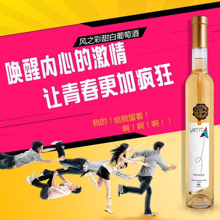 意大利原瓶进口  风之彩  甜白冰葡萄酒 女士酒