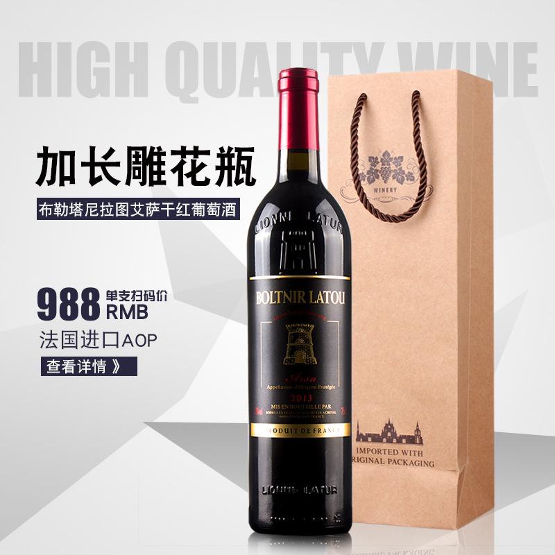 法国原瓶进口 13度 AOP级 布勒塔尼拉图-艾萨干红葡萄酒 加长雕花宽肩瓶