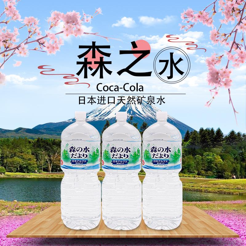 日本可口可乐森の水森之水天然矿泉水2Lx6瓶/整箱19年7月生产