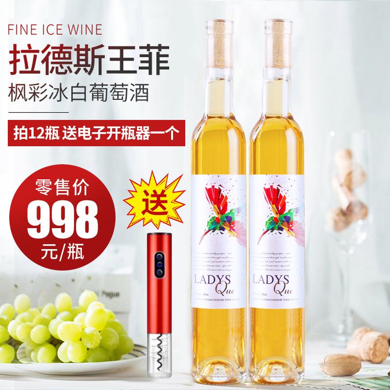 加拿大原酒进口 拉德斯王菲·枫彩冰白葡萄酒 2017年 VQA级 11.5%vol扫码价:998元/瓶(2瓶起售)