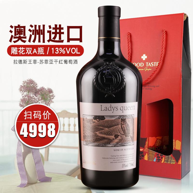 澳洲原瓶进口 拉德斯王菲-苏菲亚干红葡萄酒2017年 VDF级 13%vol扫码价:4998元/瓶(2瓶起售)