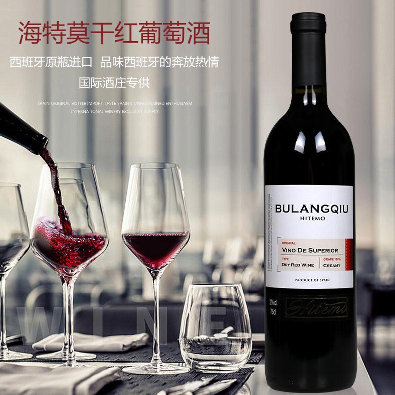 西班牙原瓶进口 布朗丘海特莫赤霞珠干红葡萄酒红酒  2015 DO级 12%vol 原价;398元/瓶  特价;69元/瓶