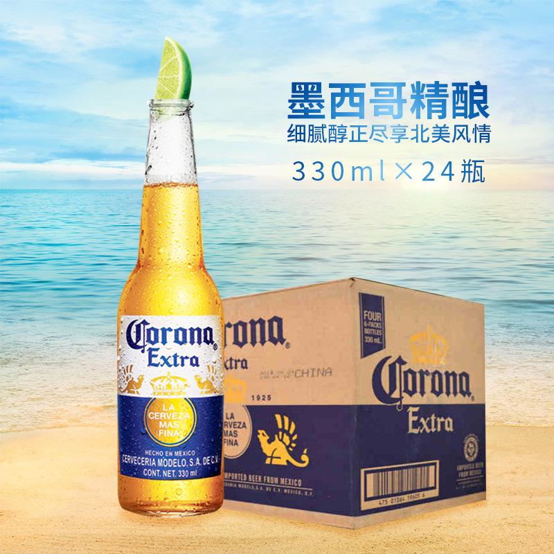 墨西哥原装科罗娜啤酒330ml 凯罗拉啤酒 啤酒酒水 批发