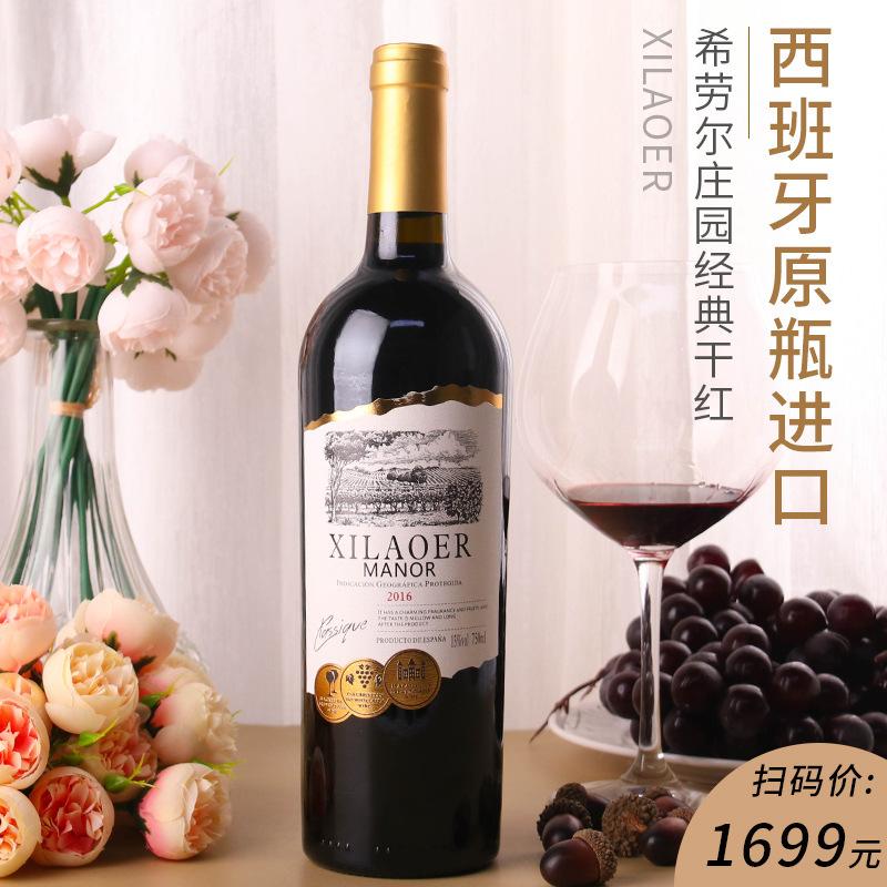 西班牙原瓶进口  希劳尔庄园经典干红葡萄酒  2018  DOC级  13%vol  原价;849元/瓶,特价;98元/瓶