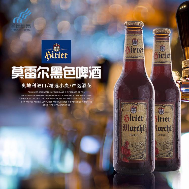 奥地利进口啤酒希尔特莫雷尔黑色啤酒 金黄色麦芽330ml啤酒批发