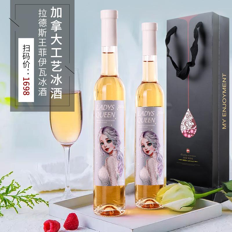 加拿大原酒进口 拉德斯王菲伊娃冰白葡萄酒 2016年 VQA级 9%vol扫码价:1689元/瓶(2瓶起售)
