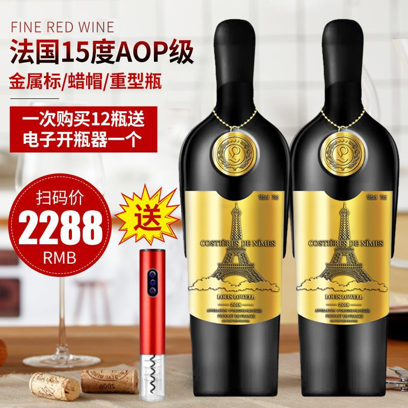 法国原瓶进口 路易罗威尔·杰尔顿干红葡萄酒2018年 AOC级 15%vol扫码价:1288元/瓶(2瓶起售)