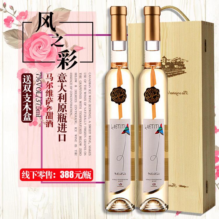意大利原瓶进口·风之彩甜白葡萄酒(五十周年纪念版)7%vol·375ml·DOC/法定产区