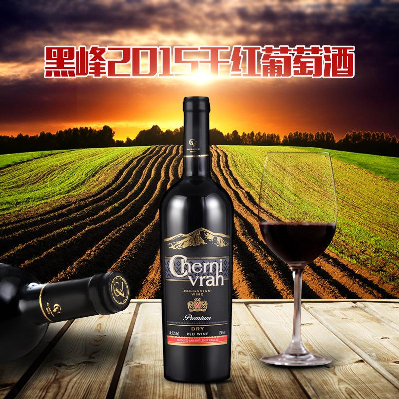 保加利亚原装原瓶进口黑峰2015干红葡萄酒