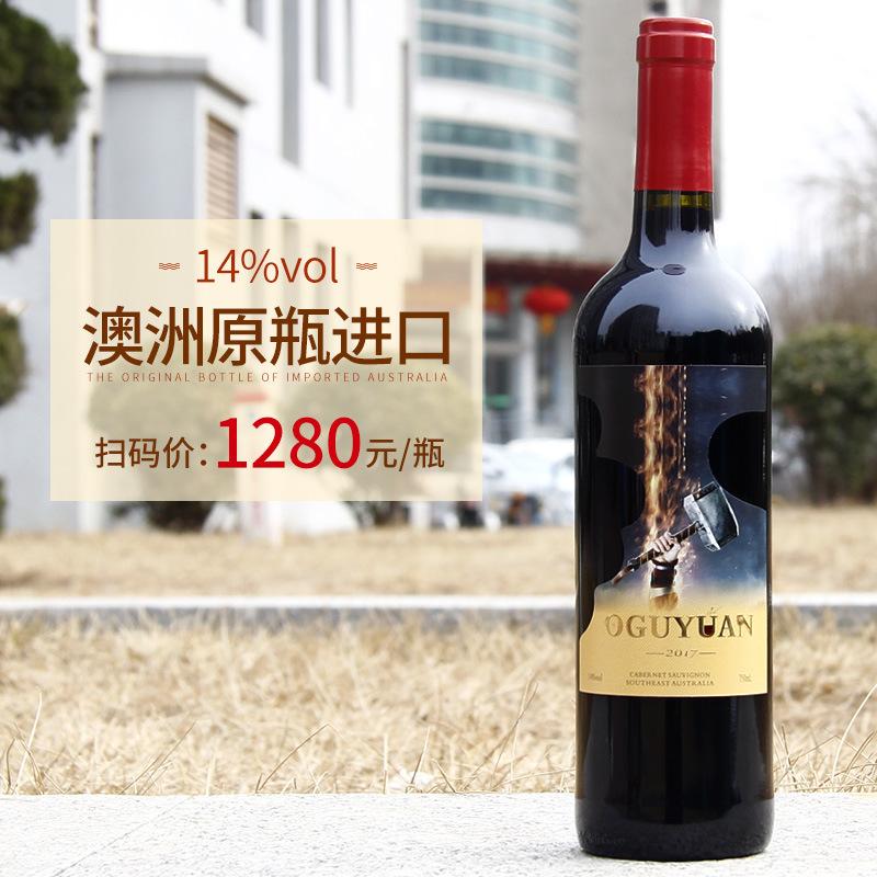 澳洲原瓶进口  奥古源赤霞珠干红葡萄酒  2017·赤霞珠·14%vol  扫码价;1288元/瓶(两瓶起售)