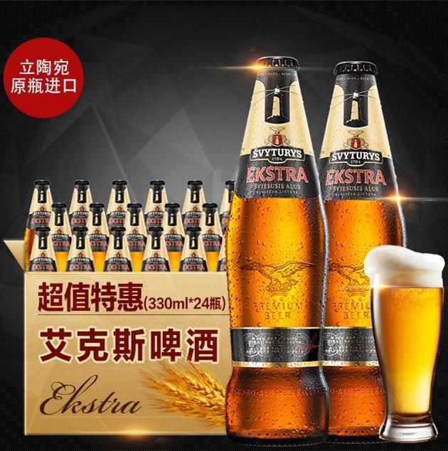 立陶宛原瓶原装进口SVYTURYS艾克斯啤酒330ml*24批发