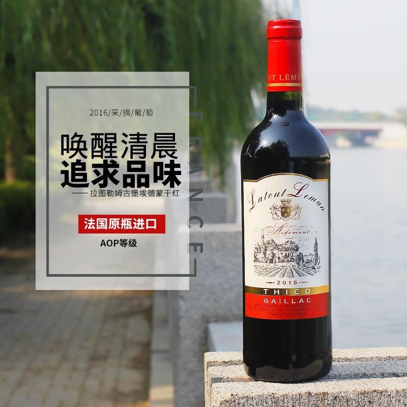 法国原瓶进口  拉图勒姆古堡艾德蒙干红葡萄酒  2016·AOP级·13%vol  扫码价;568元/瓶(两瓶起售)