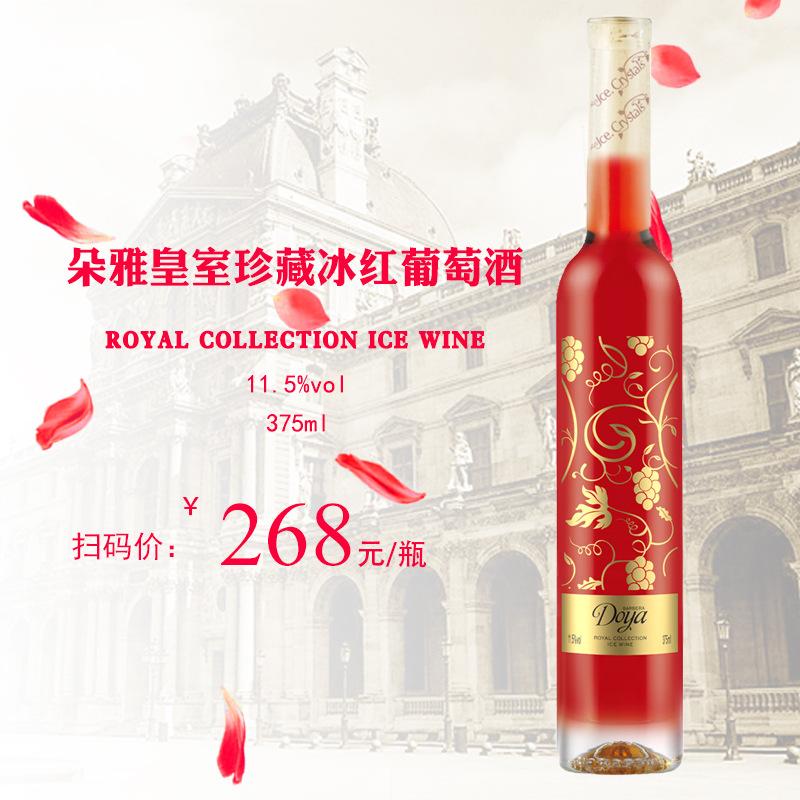 加拿大原酒进口·朵雅·皇室珍藏冰红葡萄酒·2015·11.5%vol·375ml