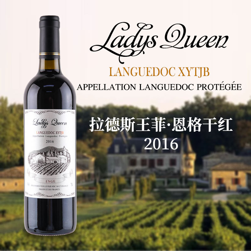 法国原瓶进口 拉德斯王菲·恩格干红葡萄酒2016年 VDC级 14%vol扫码价:1198元/瓶(2瓶起售)