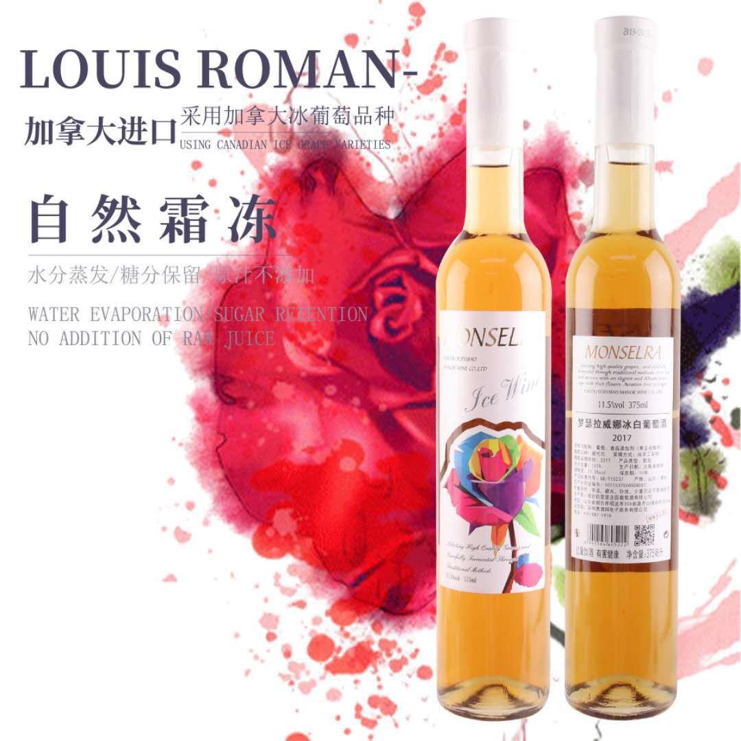加拿大原酒进口 梦瑟拉·威娜冰白葡萄酒 2017年 VQA级 11.5%vol扫码价:998元/瓶(2瓶起售)