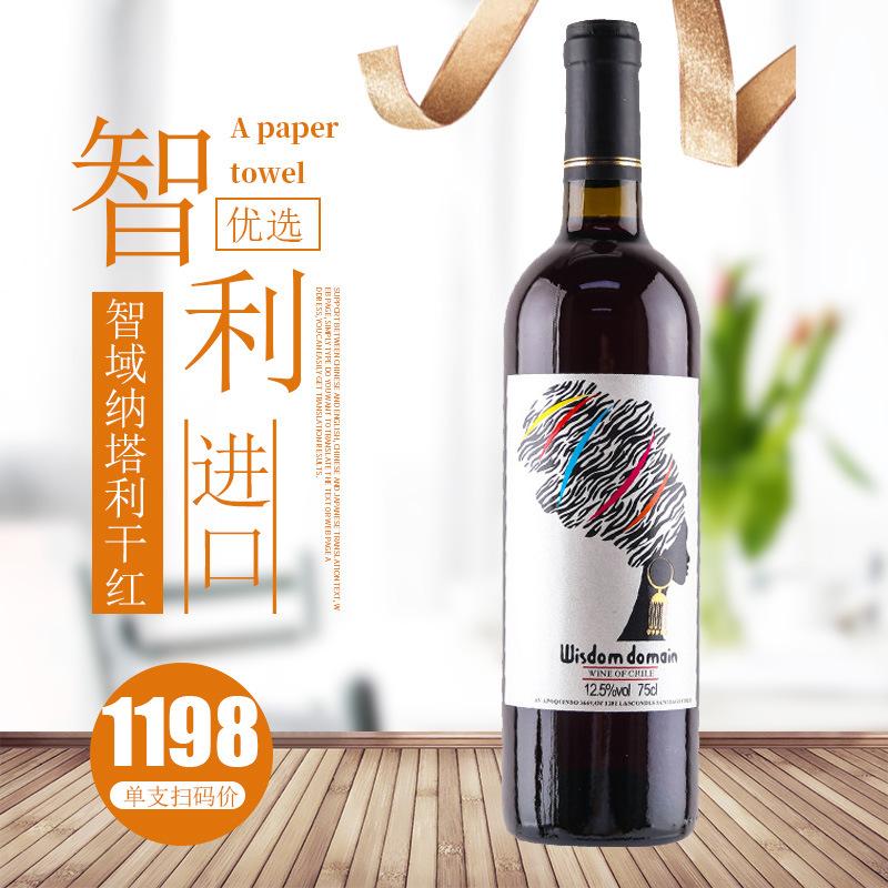 智利原瓶进口 智域-娜塔莉珍藏干红葡萄酒2019年 珍藏级 12.5%vol零售价:1198元/瓶(2瓶起售)