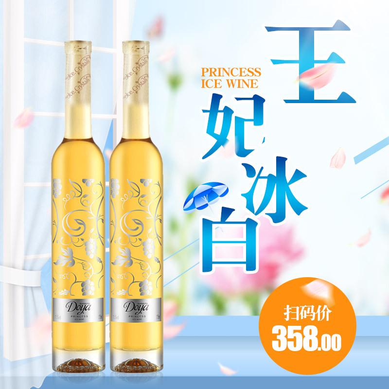 加拿大原酒进口·朵雅·王妃冰白葡萄酒·2015·11.5%vol·375ml