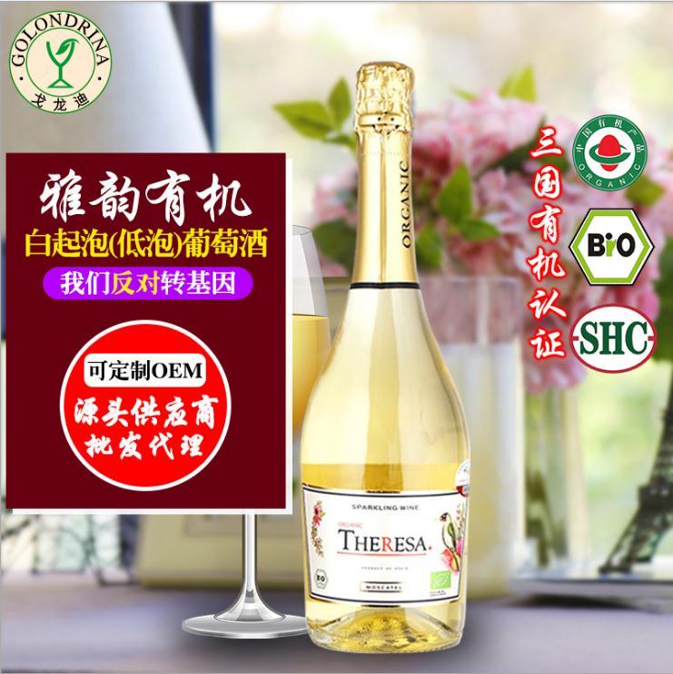 西班牙起泡酒香槟酒有机原瓶进口白起泡果酒洋酒750ml