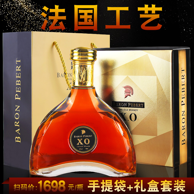 XO法国进口白兰地礼盒装40度洋酒批发红酒葡萄酒oem定制中秋送礼