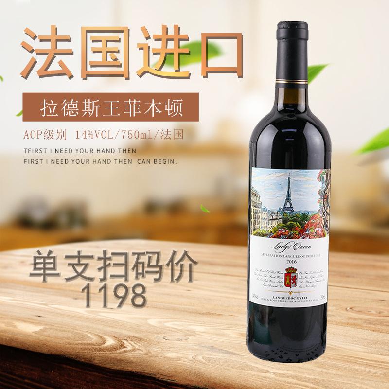 法国原瓶进口 拉德斯王菲·本顿干红葡萄酒2016年 AOC级 14%vol扫码价:1198元/瓶(2瓶起售)