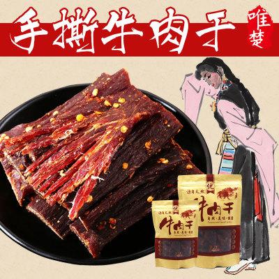 风干牛肉干散装500g四川特产麻辣零食五香风干肉